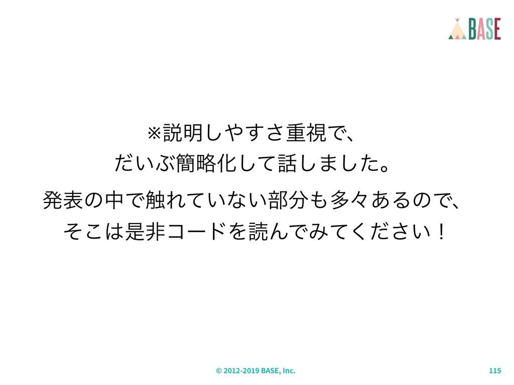 © - BASE, Inc. ※આ໌͢͠͞ॏࢹͰɺ ͍ͩͿ؆ུԽͯ͠͠·ͨ͠ɻ ൃදͷத...