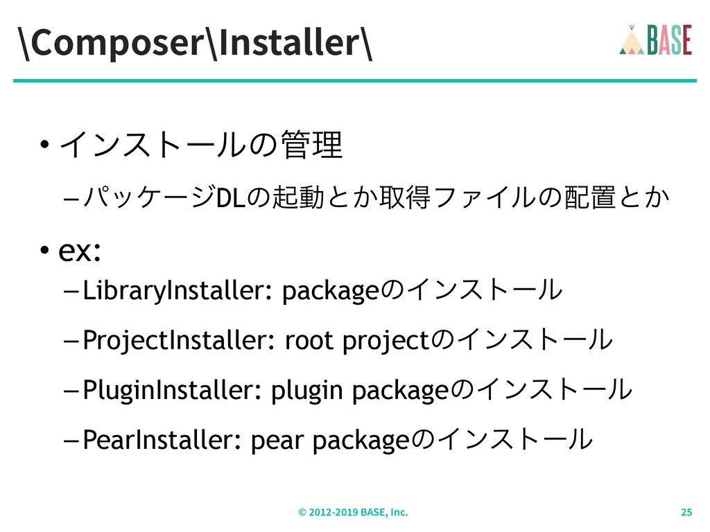 \Composer\Installer\ © - BASE, Inc. • Πϯετʔϧͷཧ...