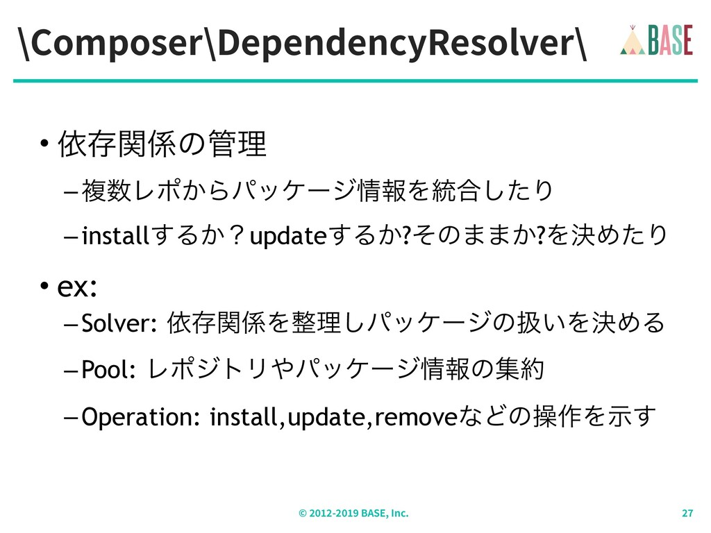 \Composer\DependencyResolver\ © - BASE, Inc. • ...