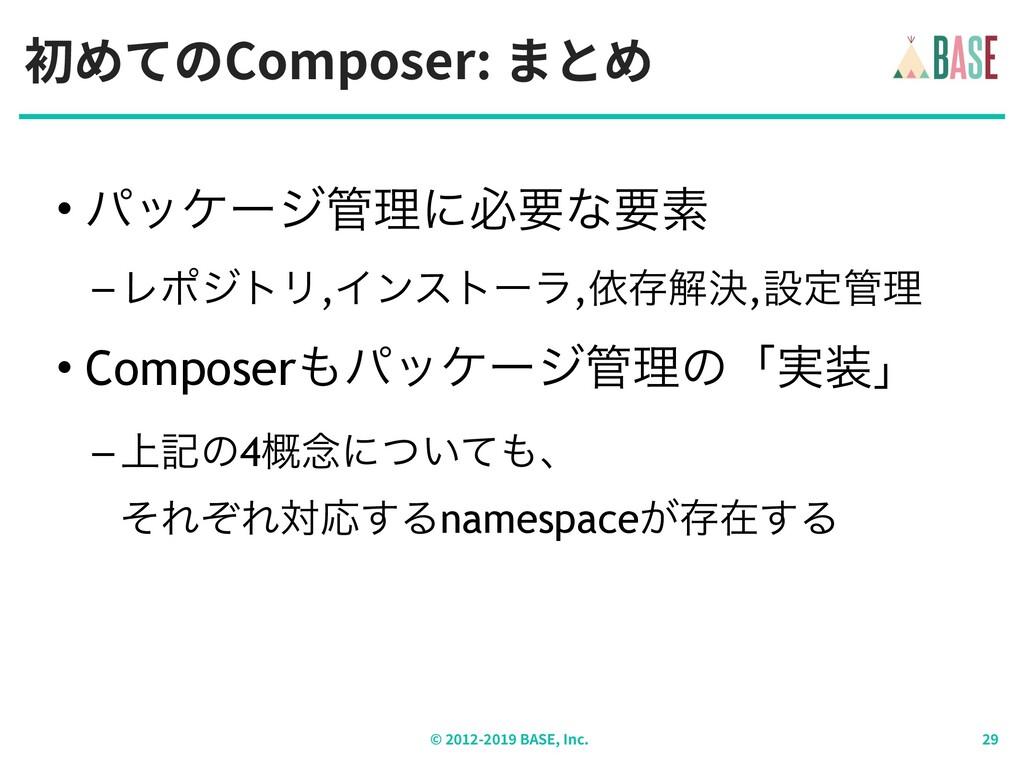 初めてのComposer: まとめ © - BASE, Inc. • ύοέʔδཧʹඞཁͳཁ...