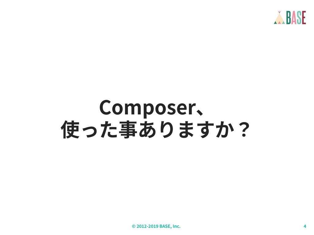 © - BASE, Inc. Composer、 使った事ありますか?