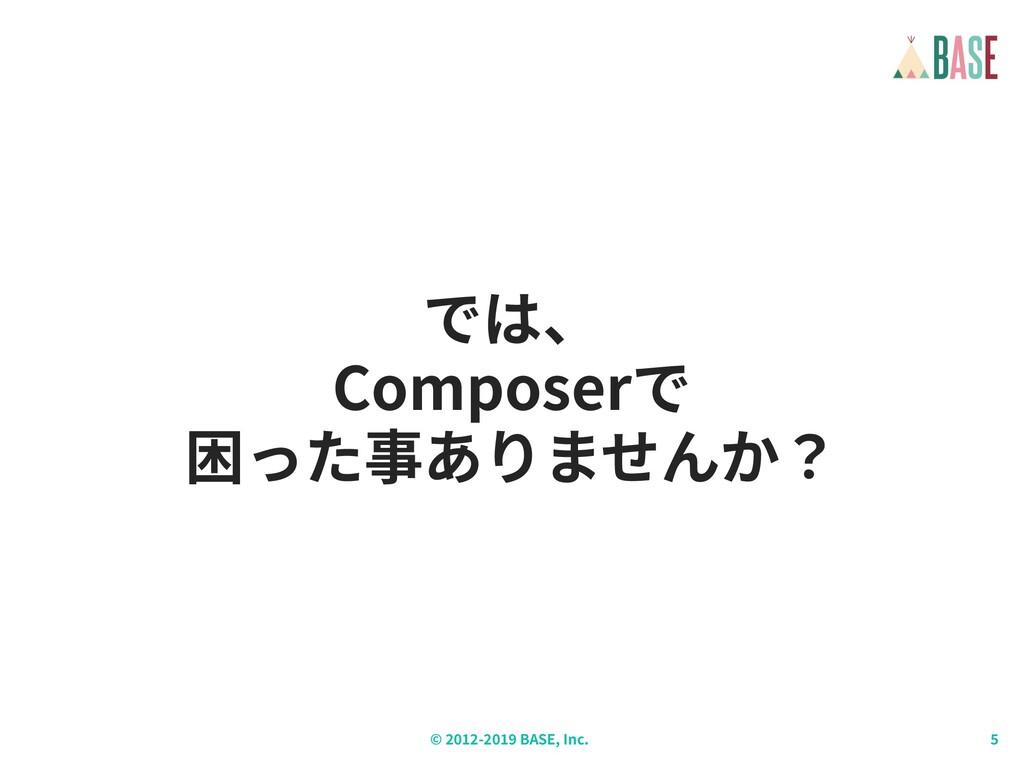 © - BASE, Inc. では、 Composerで 困った事ありませんか?
