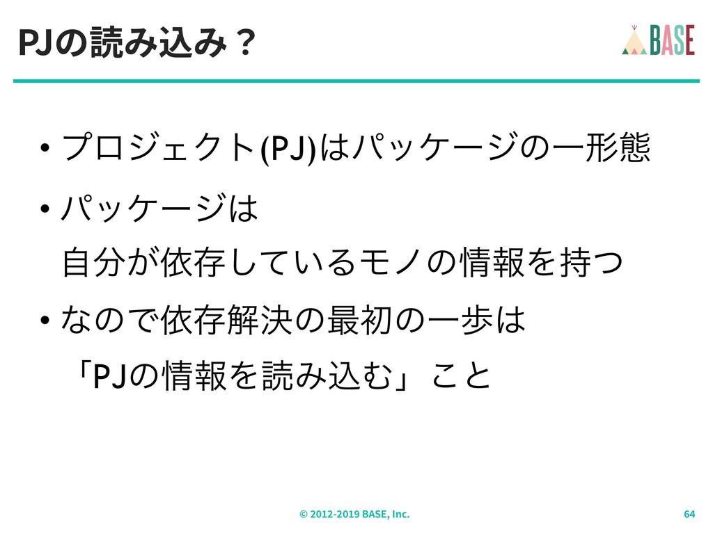 PJの読み込み? © - BASE, Inc. • ϓϩδΣΫτ(PJ)ύοέʔδͷҰܗଶ ...