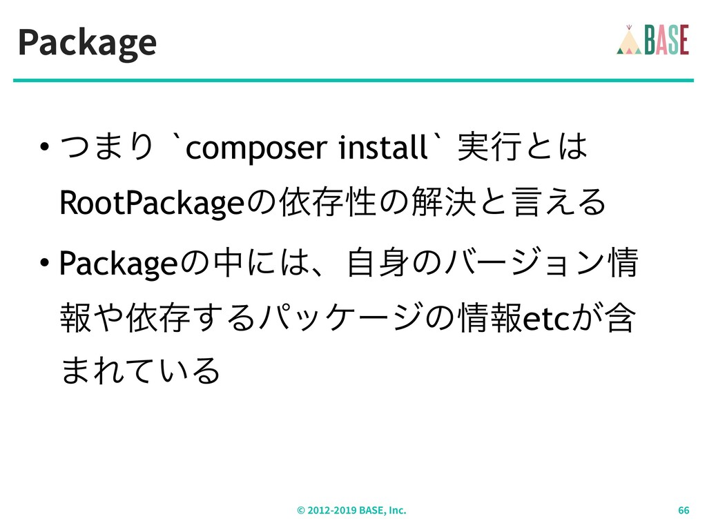 Package © - BASE, Inc. • ͭ·Γ `composer install`...