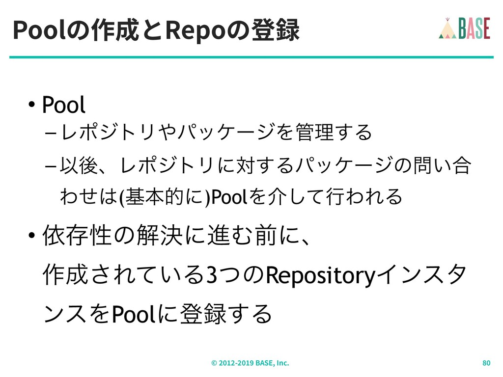 Poolの作成とRepoの登録 © - BASE, Inc. • Pool –ϨϙδτϦύο...