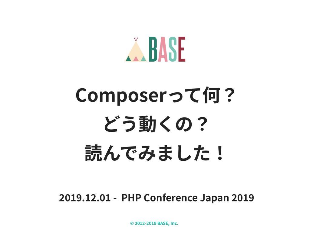 © - BASE, Inc. Composerって何? どう動くの? 読んでみました! ....