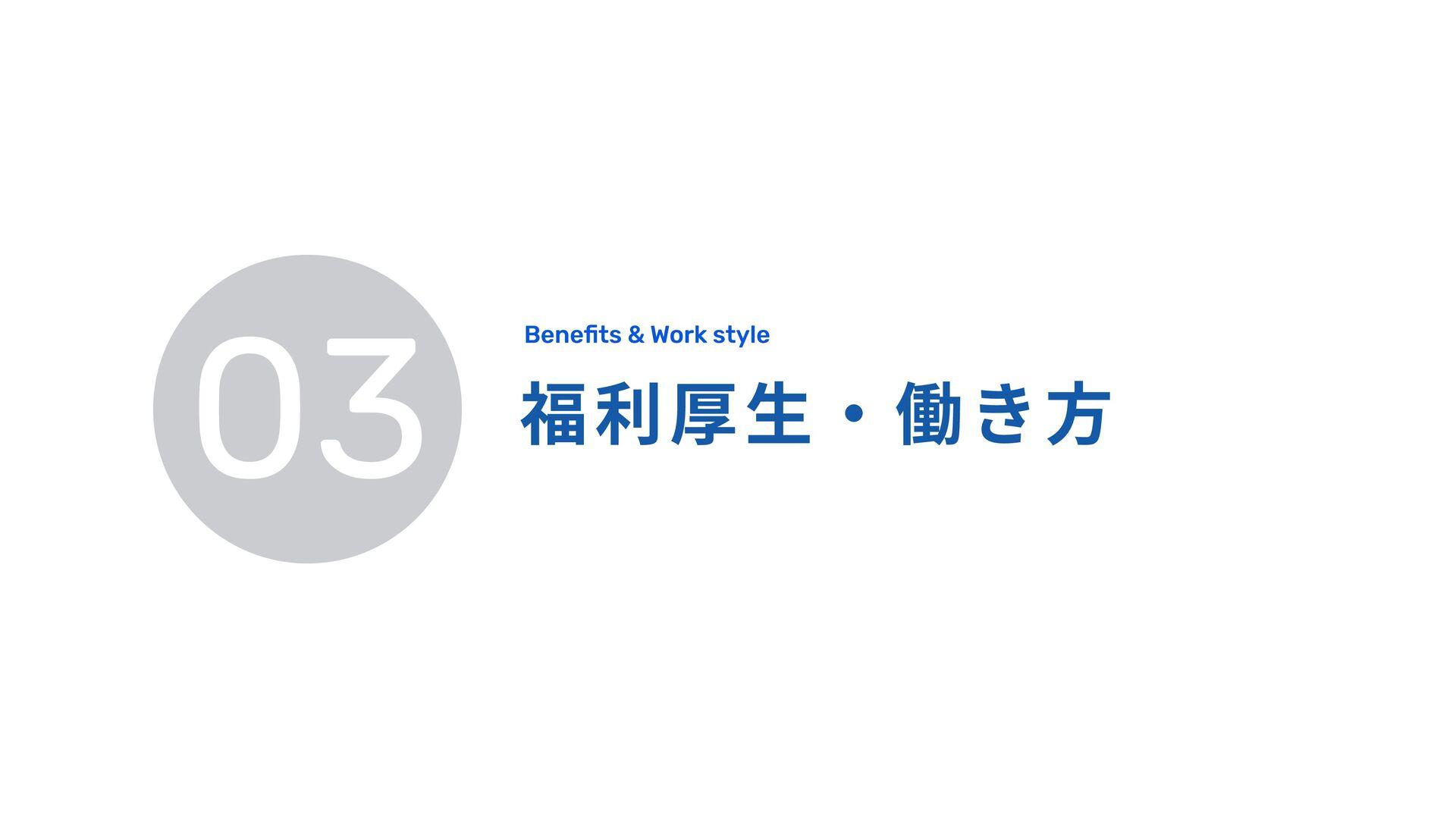 Working Environment 働く環境 ベンチャー企業が多く集まる街 五反田にFin...