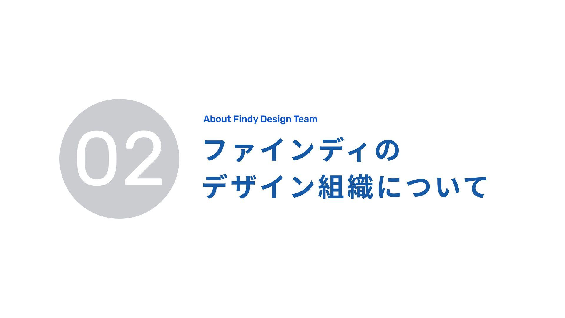 Findy Products 主な導入企業様 その他多くの企業様にご利用いただいております 8