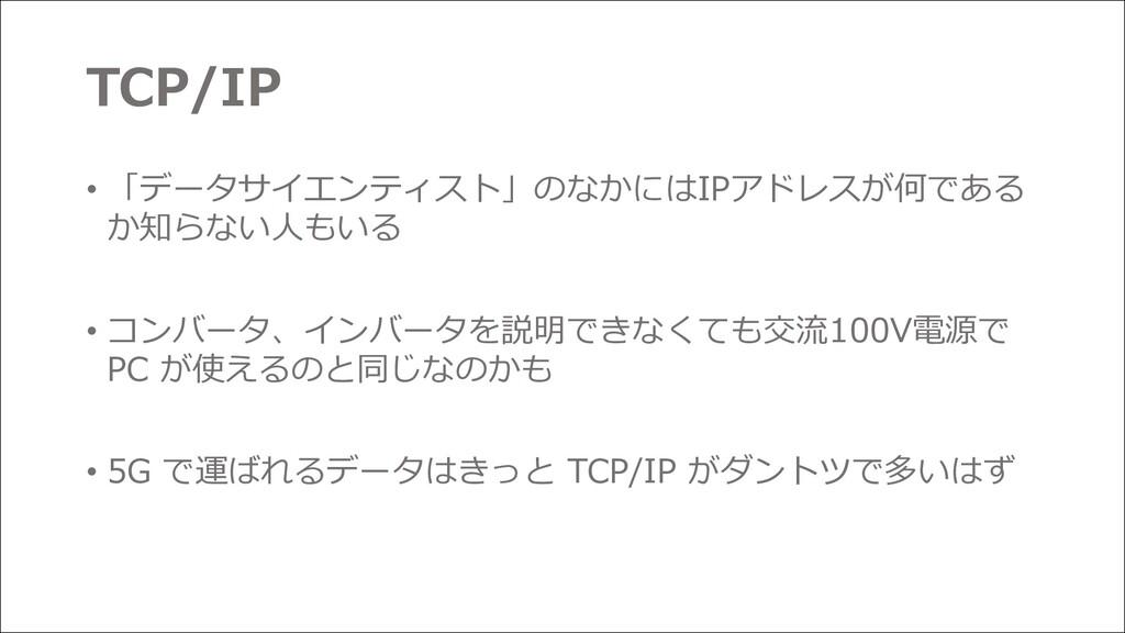 TCP/IP • 「データサイエンティスト」のなかにはIPアドレスが何である か知らない⼈もい...