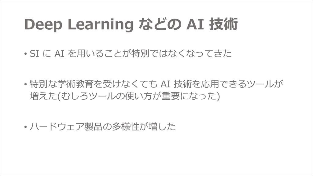 Deep Learning などの AI 技術 • SI に AI を⽤いることが特別ではなく...
