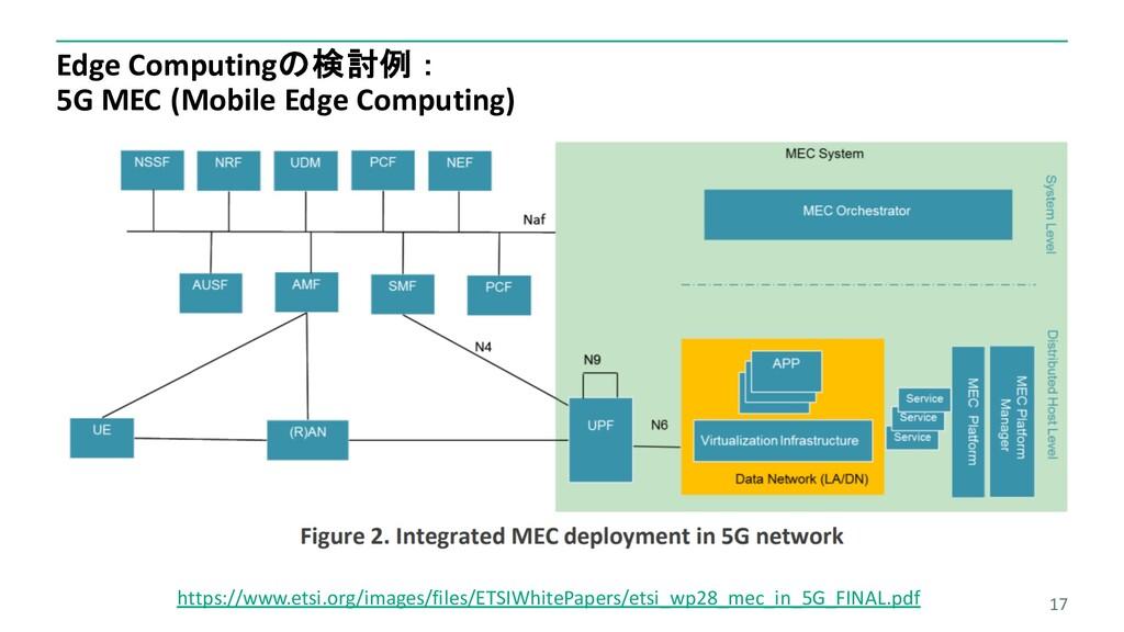 Edge Computingの検討例: 5G MEC (Mobile Edge Computi...
