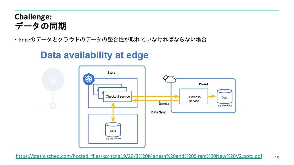 Challenge: データの同期 • Edgeのデータとクラウドのデータの整合性が取れていな...