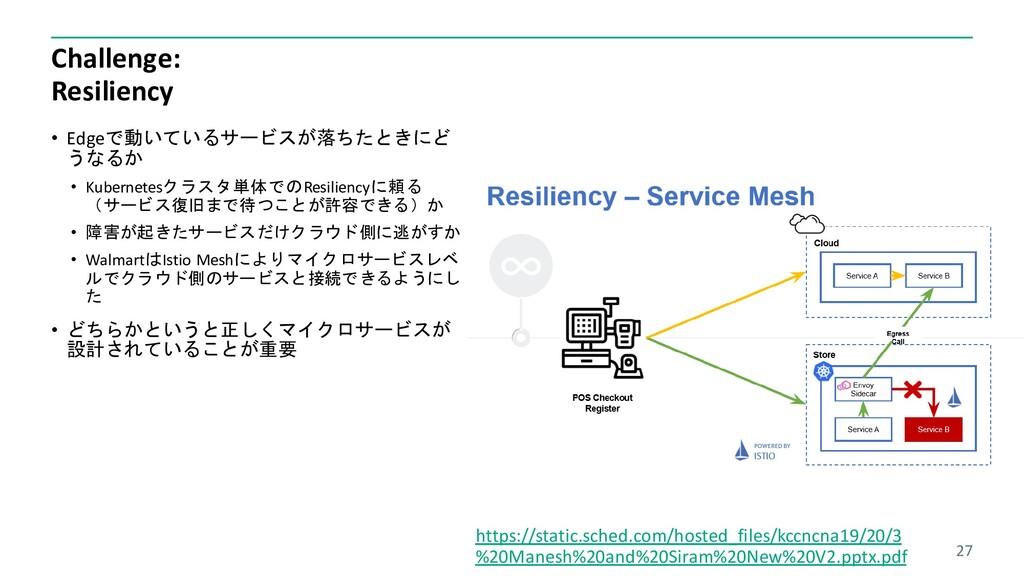 Challenge: Resiliency • Edgeで動いているサービスが落ちたときにど ...