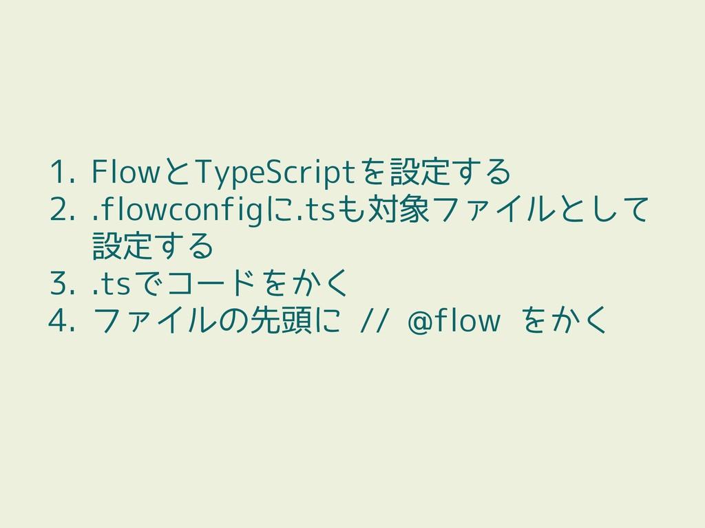 1. FlowとTypeScriptを設定する 2. .flowconfigに.tsも対象ファ...