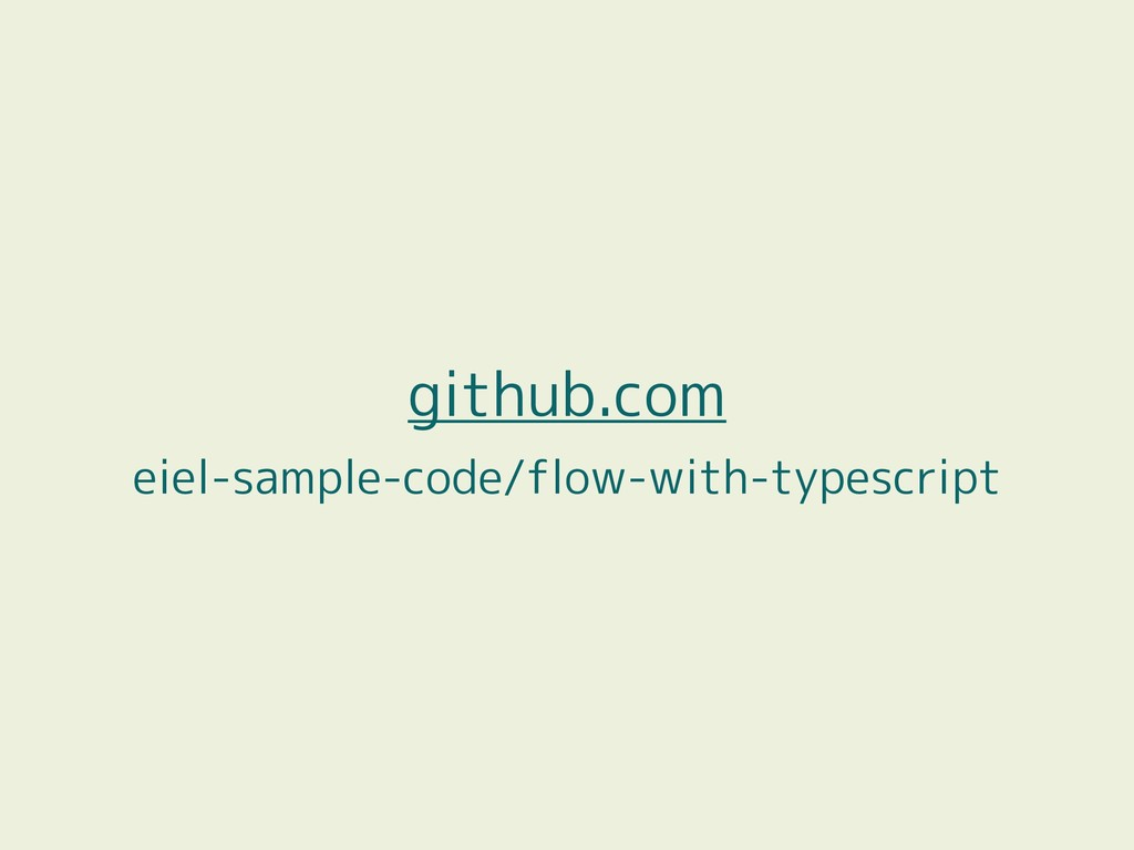 github.com eiel-sample-code/flow-with-typescript