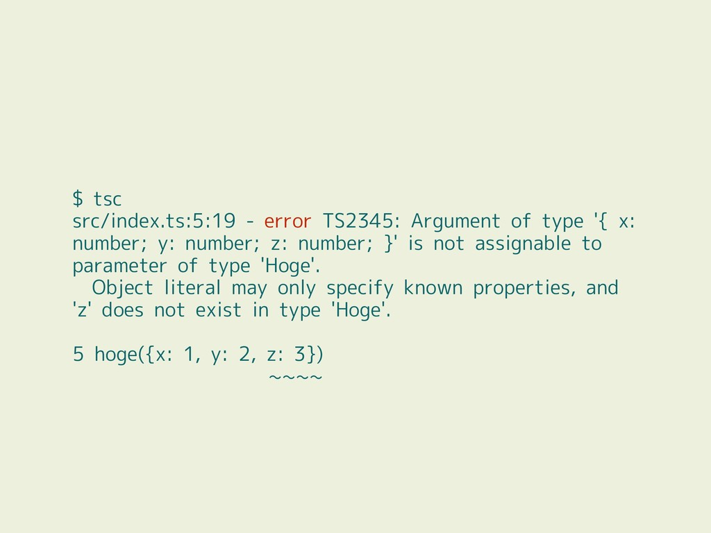 $ tsc src/index.ts:5:19 - error TS2345: Argumen...