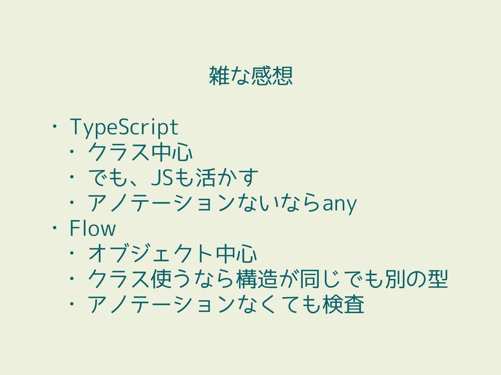 雑な感想 • TypeScript • クラス中心 • でも、JSも活かす • アノテーション...