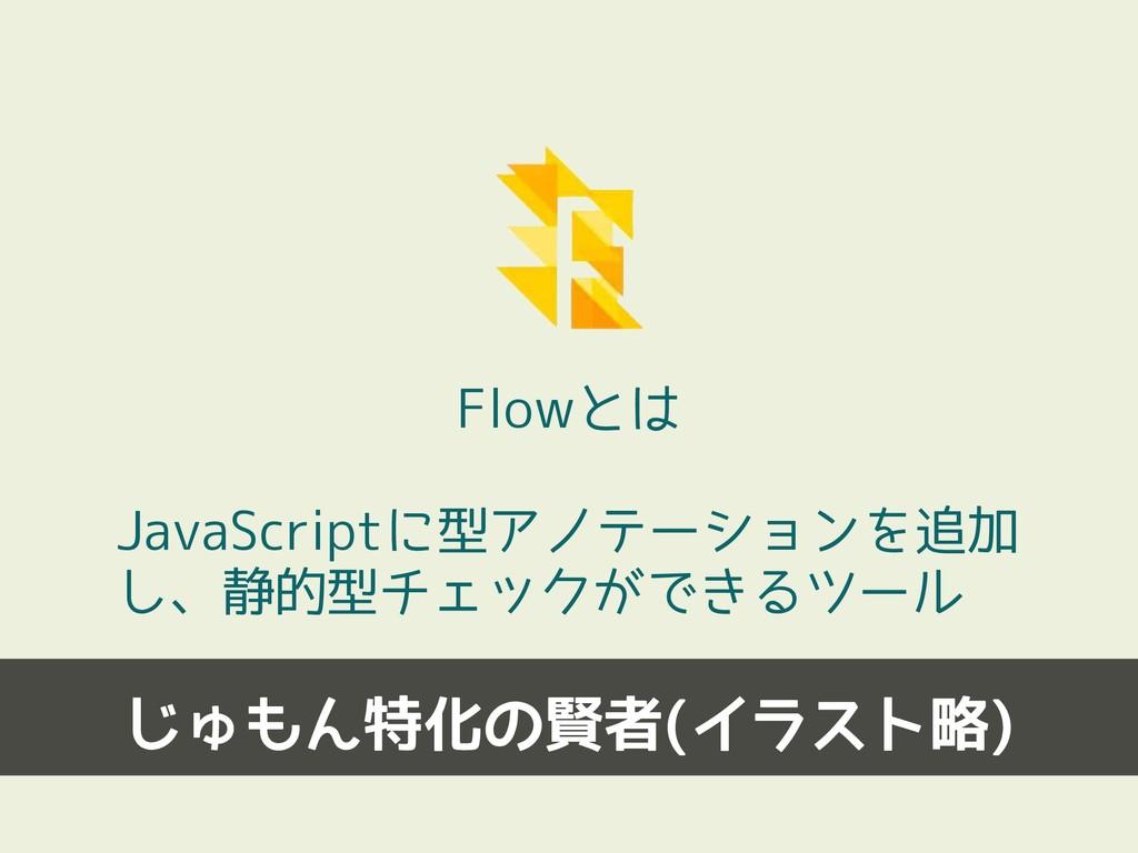 Flowとは JavaScriptに型アノテーションを追加 し、静的型チェックができるツール ...