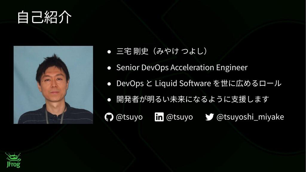 ● ● Senior DevOps Acceleration Engineer ● DevOp...