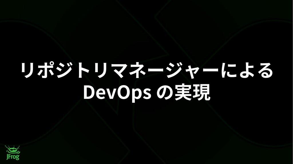 DevOps 27