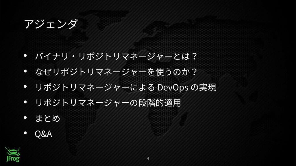 • • • DevOps • • • Q&A 4