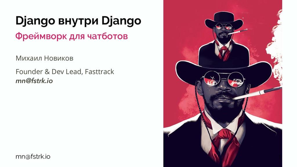 Django внутри Django Фреймворк для чатботов Мих...