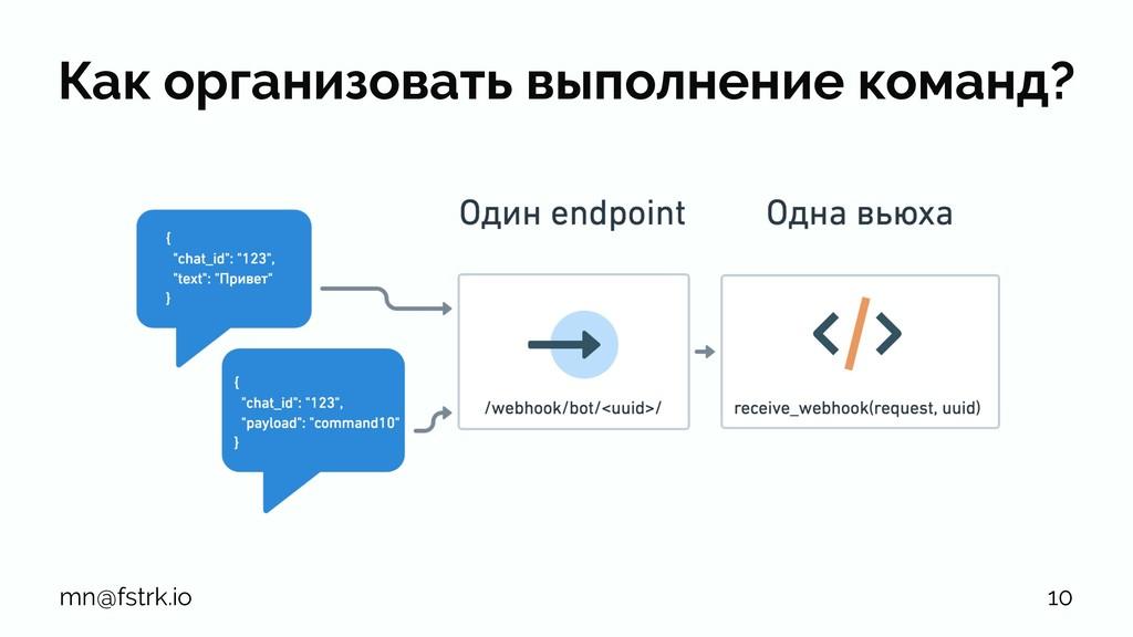 Как организовать выполнение команд? mn@fstrk.io...