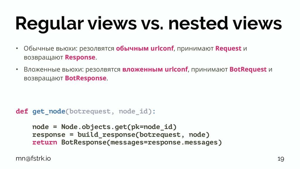 Regular views vs. nested views • Обычные вьюхи:...