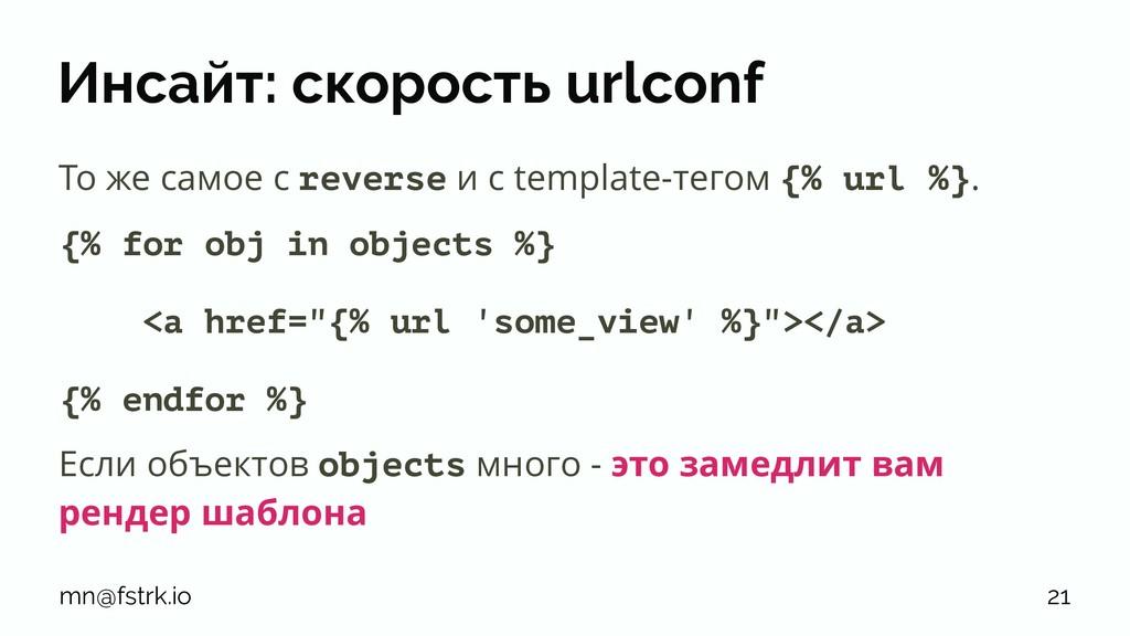 Инсайт: скорость urlconf То же самое с reverse ...