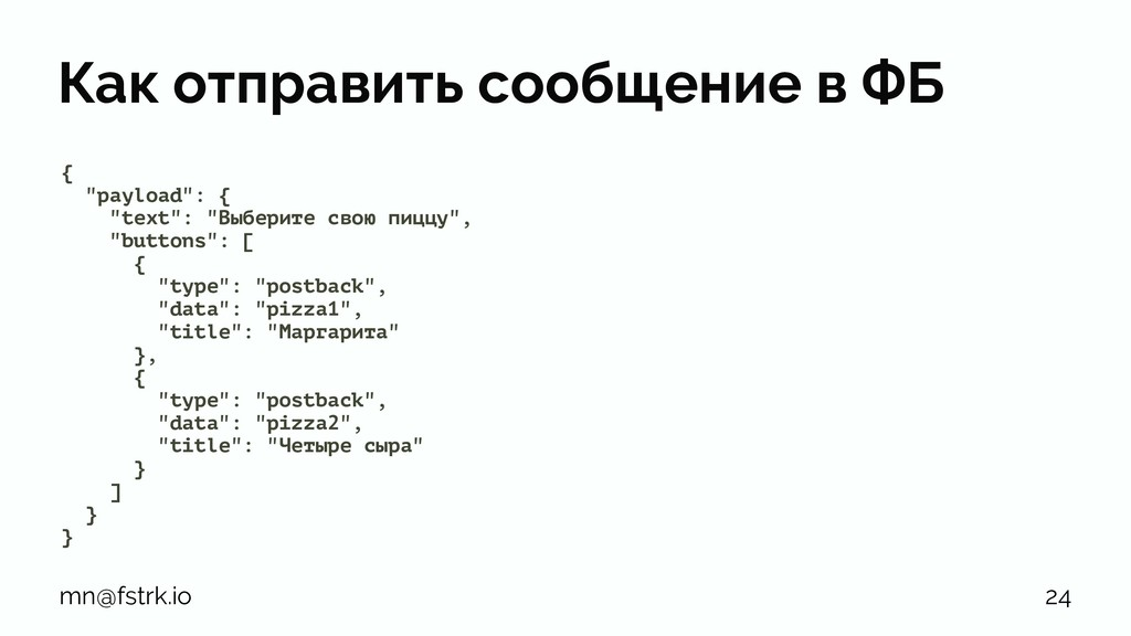 """Как отправить сообщение в ФБ { """"payload"""": { """"te..."""
