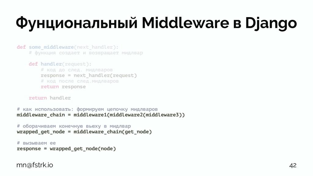 Фунциональный Middleware в Django def some_midd...