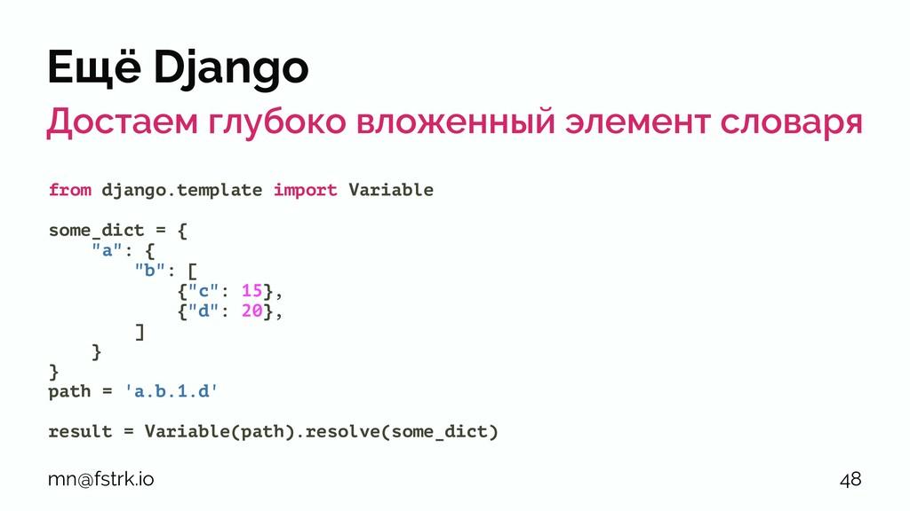Ещё Django Достаем глубоко вложенный элемент сл...