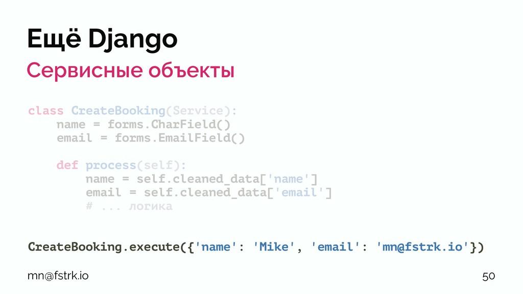 Ещё Django Сервисные объекты class CreateBookin...