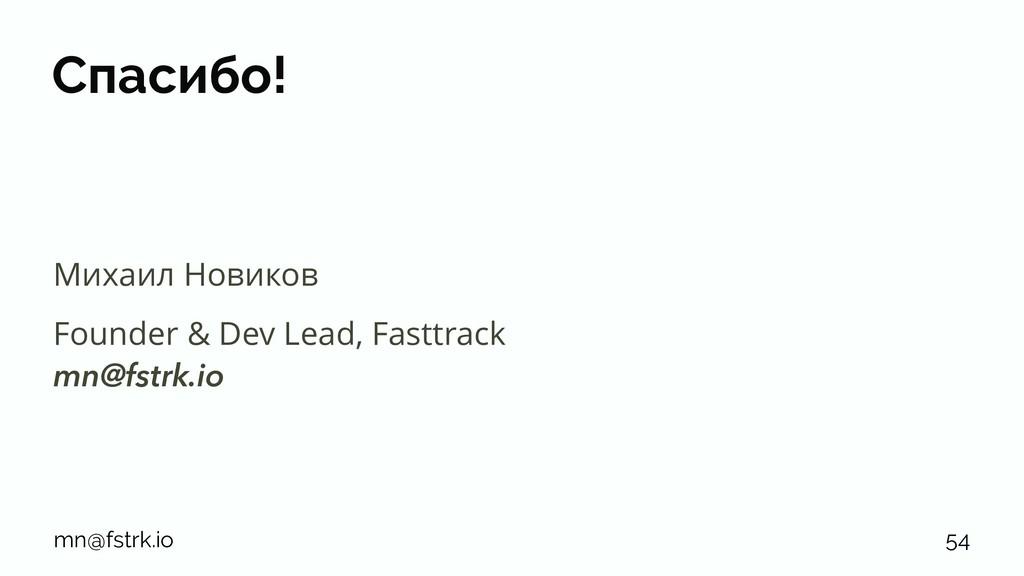 Спасибо! Михаил Новиков Founder & Dev Lead, Fas...