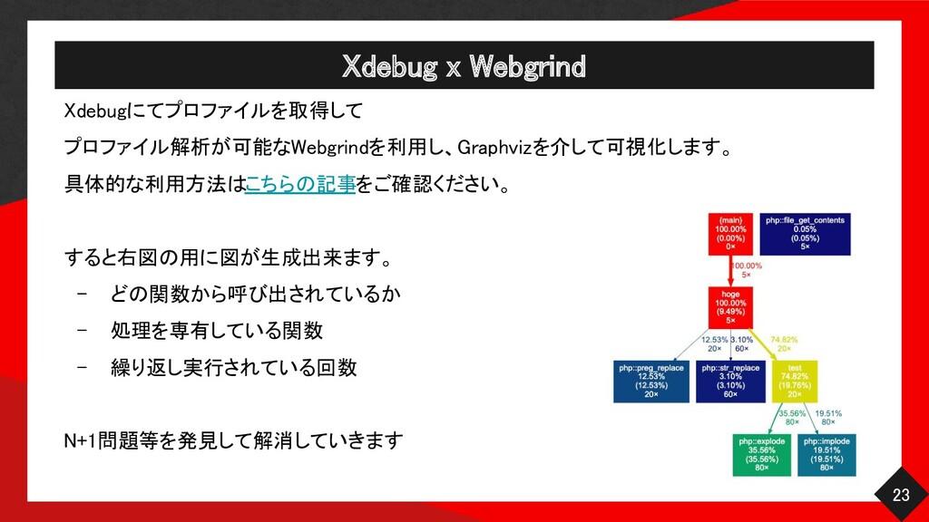 Xdebug x Webgrind 23 Xdebugにてプロファイルを取得して  プロ...