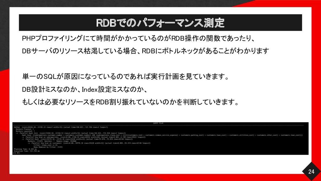 RDBでのパフォーマンス測定 24 PHPプロファイリングにて時間がかかっているのがRDB...