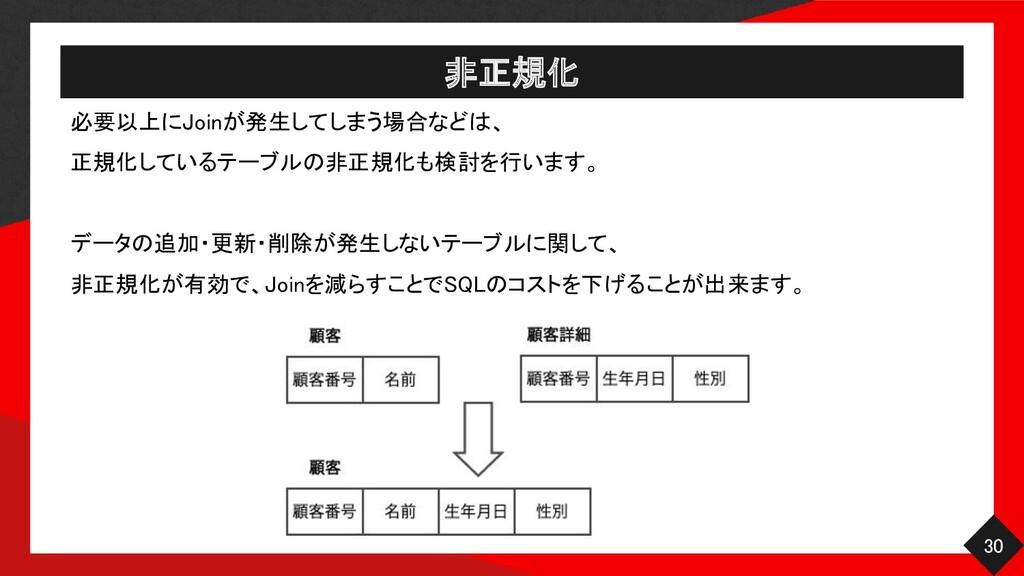 非正規化 30 必要以上にJoinが発生してしまう場合などは、  正規化しているテーブル...