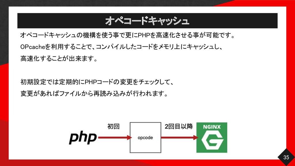 オペコードキャッシュ 35 オペコードキャッシュの機構を使う事で更にPHPを高速化させる事...