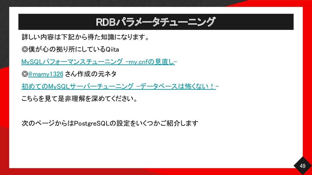 RDBパラメータチューニング 49 詳しい内容は下記から得た知識になります。  ◎僕が心...