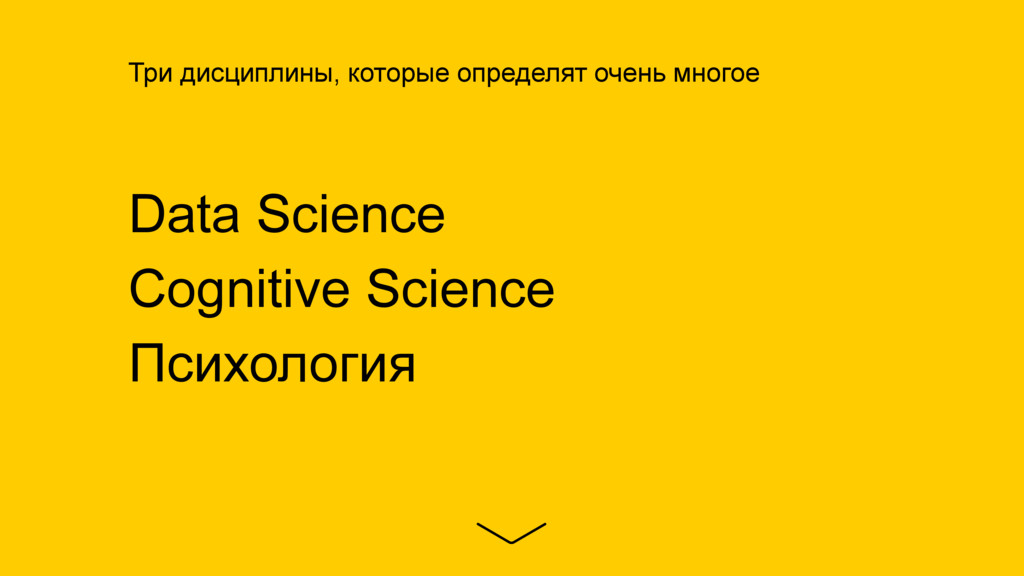 Data Science Cognitive Science Психология Три д...