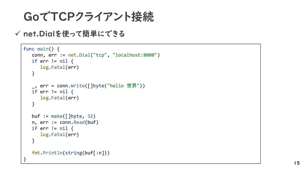 GoでTCPクライアント接続 ✓ net.Dialを使って簡単にできる 15 func mai...