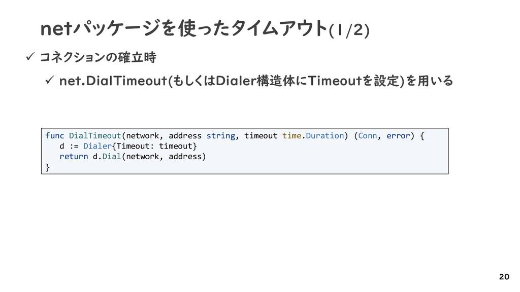 netパッケージを使ったタイムアウト(1/2) ✓ コネクションの確立時 ✓ net.Dial...