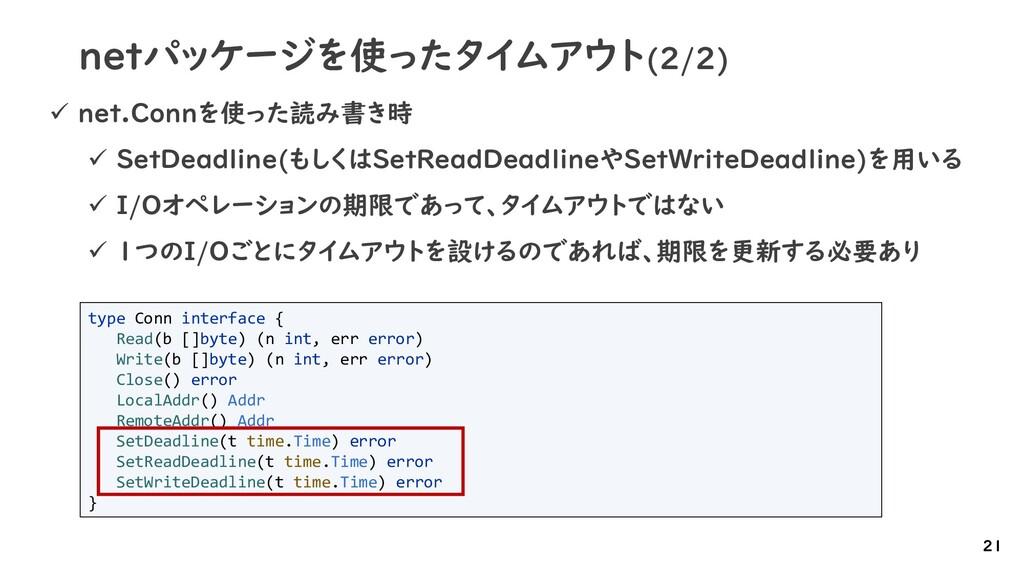 netパッケージを使ったタイムアウト(2/2) ✓ net.Connを使った読み書き時 ✓ S...