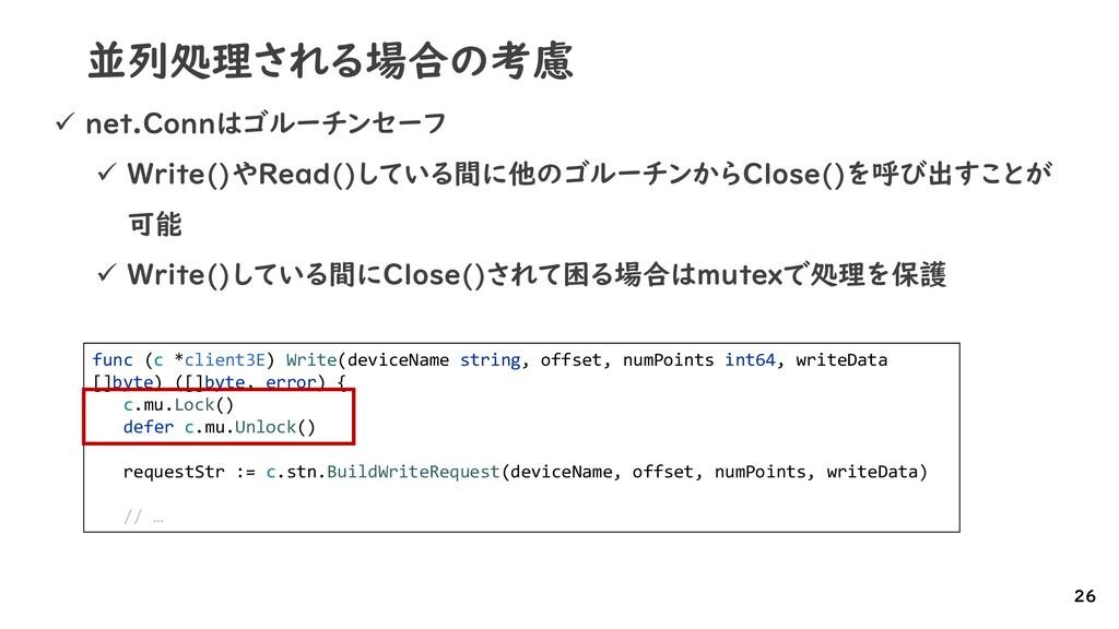 並列処理される場合の考慮 26 ✓ net.Connはゴルーチンセーフ ✓ Write()やR...