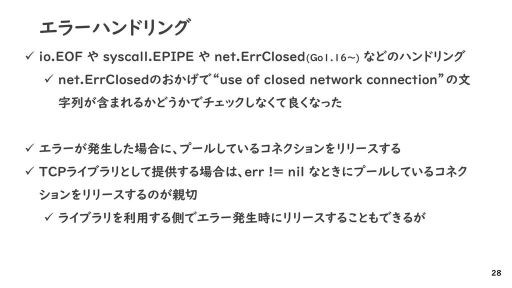 エラーハンドリング 28 ✓ io.EOF や syscall.EPIPE や net.Err...