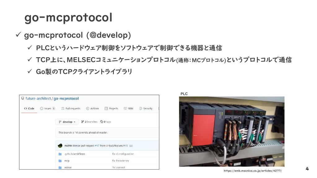 go-mcprotocol ✓ go-mcprotocol (@develop) ✓ PLCと...