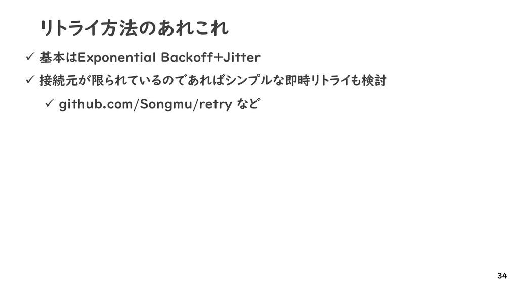 リトライ方法のあれこれ 34 ✓ 基本はExponential Backoff+Jitter ...