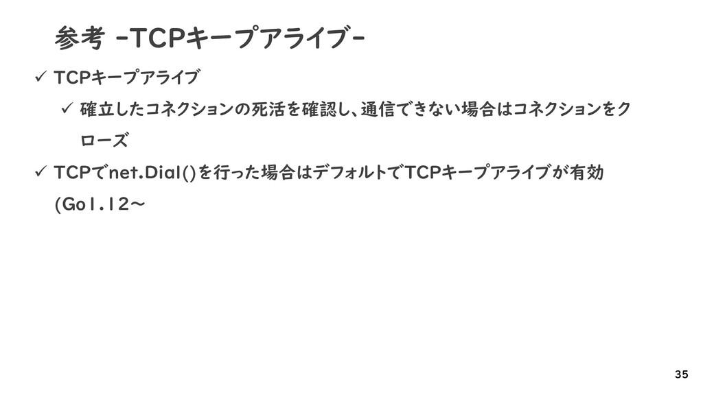 参考 -TCPキープアライブ- 35 ✓ TCPキープアライブ ✓ 確立したコネクションの死活...
