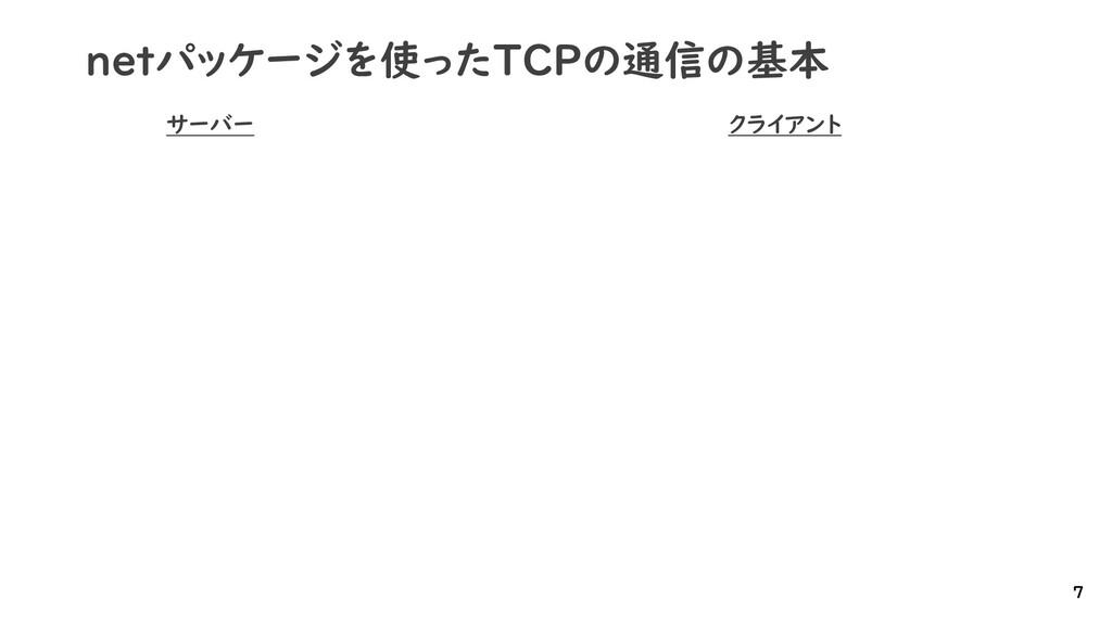 netパッケージを使ったTCPの通信の基本 7 クライアント サーバー