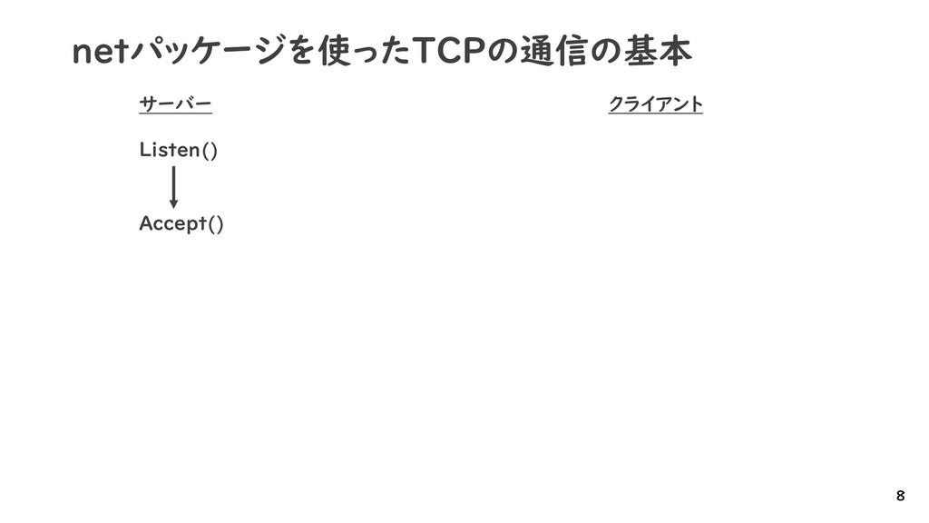 netパッケージを使ったTCPの通信の基本 8 クライアント サーバー Listen() Ac...